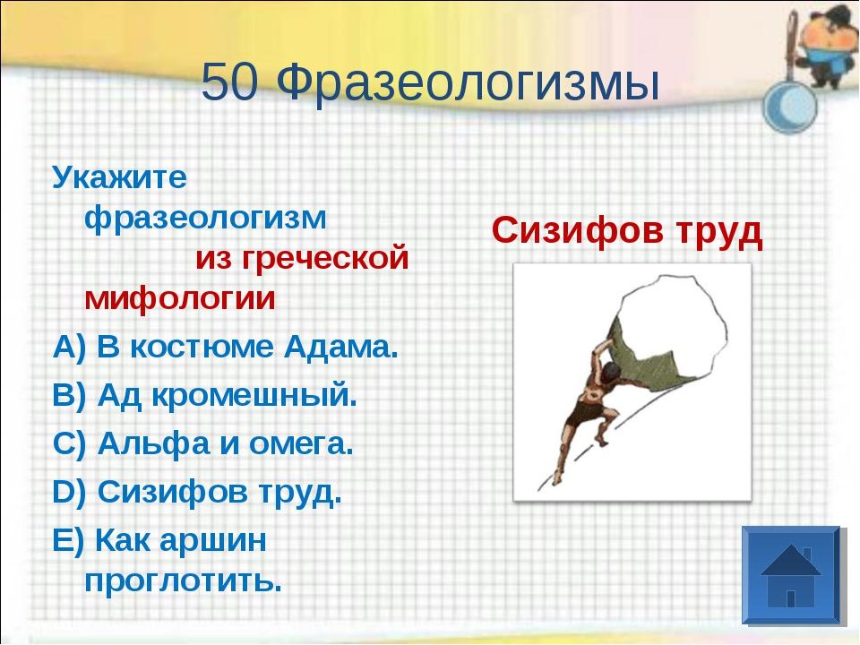 50 Фразеологизмы Укажите фразеологизм из греческой мифологии A) В костюме Ада...