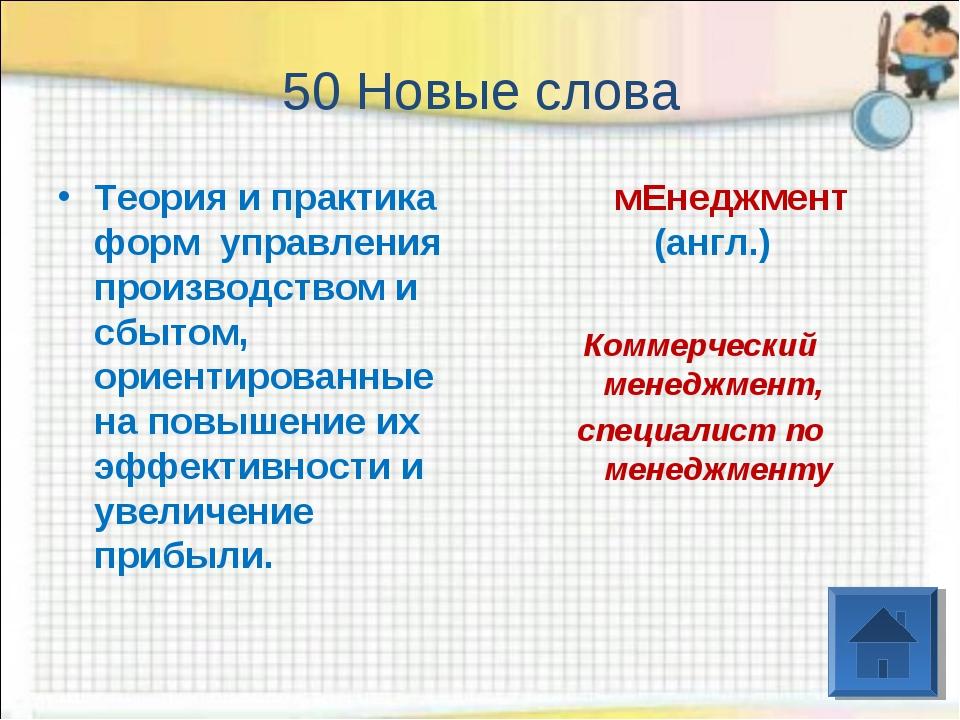50 Новые слова Теория и практика форм управления производством и сбытом, ори...
