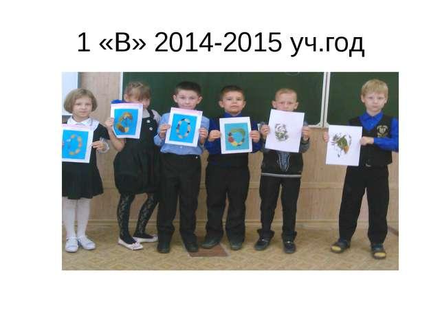 1 «В» 2014-2015 уч.год