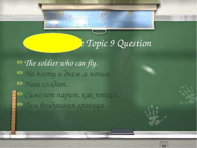 1st Grade Topic 9 Question The soldier who can fly. На посту и днем ,и ночью...