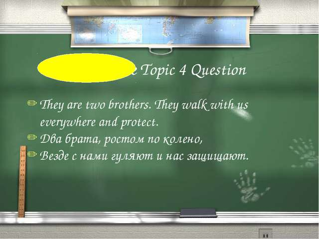 4th Grade Topic 4 Question They are two brothers. They walk with us everywher...