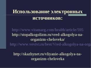 Использование электронных источников: http://www.vitamarg.com/health/article