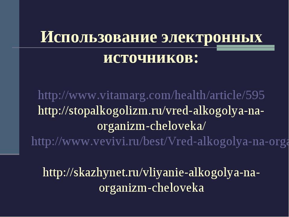 Использование электронных источников: http://www.vitamarg.com/health/article...
