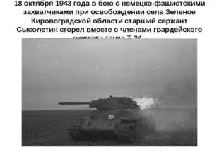 18 октября 1943 года в бою с немецко-фашистскими захватчиками при освобождени