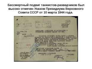 Бессмертный подвиг танкистов-разведчиков был высоко отмечен Указом Президиума
