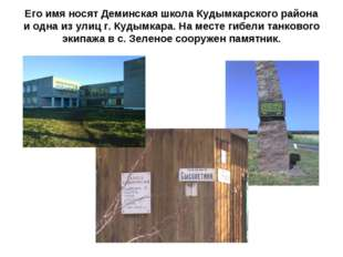 Его имя носят Деминская школа Кудымкарского района и одна из улиц г. Кудымкар
