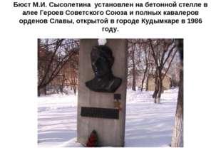Бюст М.И. Сысолетина установлен на бетонной стелле в алее Героев Советского С
