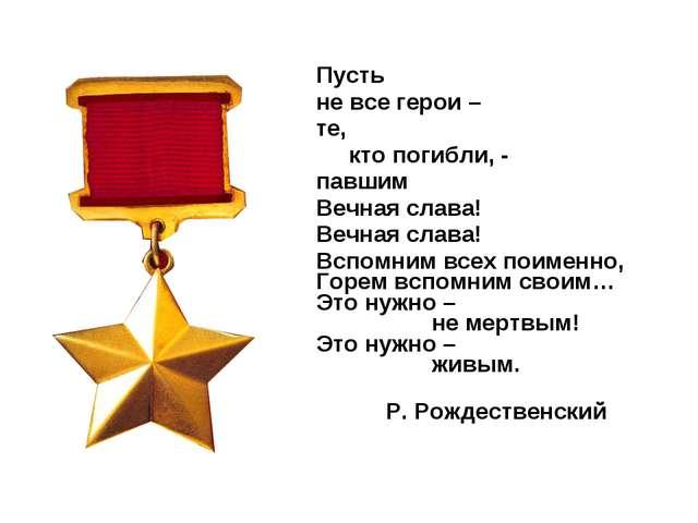 Пусть не все герои – те,  кто погибли, - павшим Вечна...