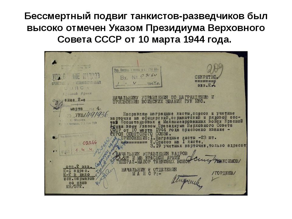 Бессмертный подвиг танкистов-разведчиков был высоко отмечен Указом Президиума...