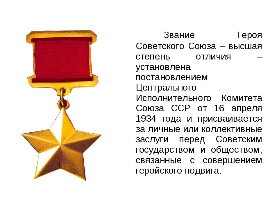 Звание Героя Советского Союза – высшая степень отличия – установлена постано...