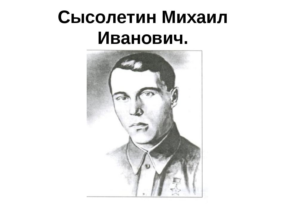 Сысолетин Михаил Иванович.