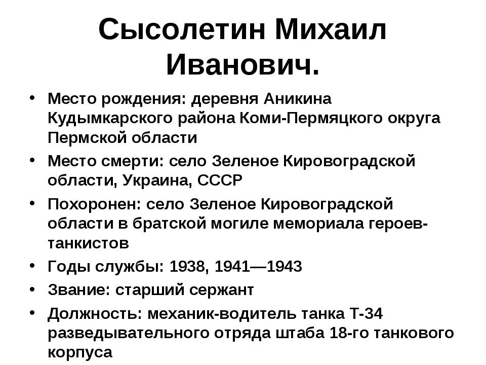 Сысолетин Михаил Иванович. Место рождения: деревня Аникина Кудымкарского райо...