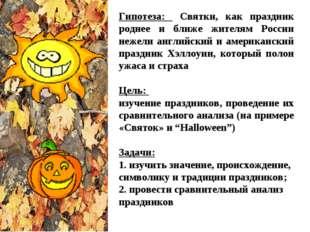 Гипотеза: Святки, как праздник роднее и ближе жителям России нежели английски