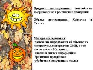 Предмет исследования: Английские американские и российские праздники Объект и
