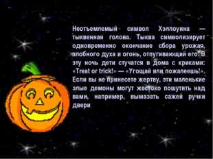 Неотъемлемый символ Хэллоуина — тыквенная голова. Тыква символизирует одновре