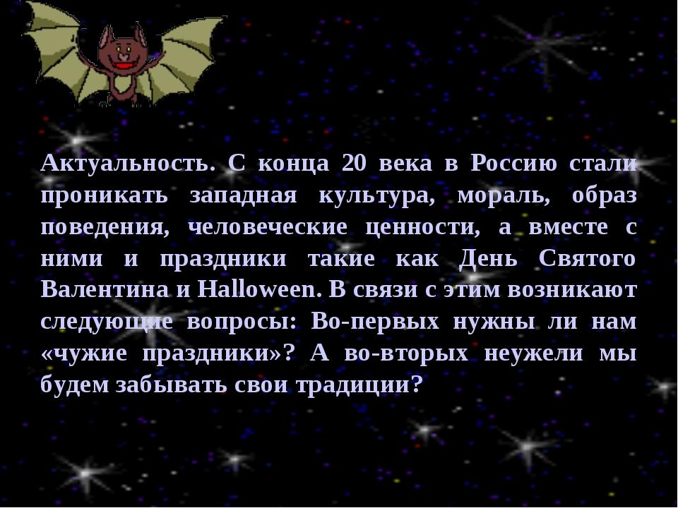 Актуальность. С конца 20 века в Россию стали проникать западная культура, мор...