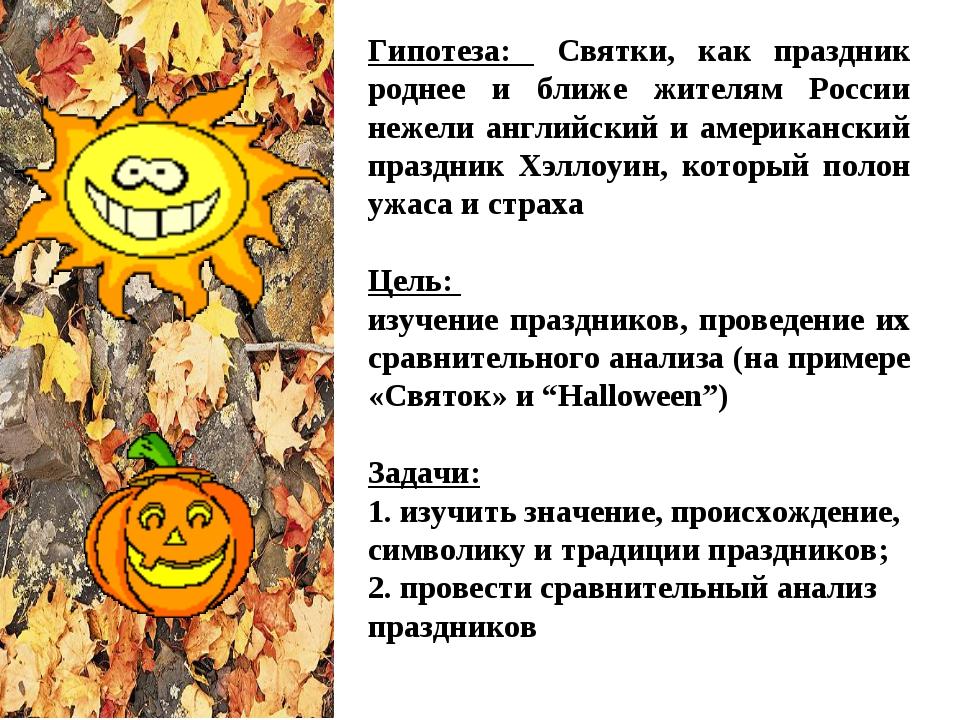 Гипотеза: Святки, как праздник роднее и ближе жителям России нежели английски...