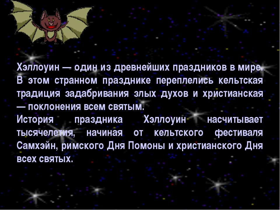 Хэллоуин — один из древнейших праздников в мире. В этом странном празднике пе...