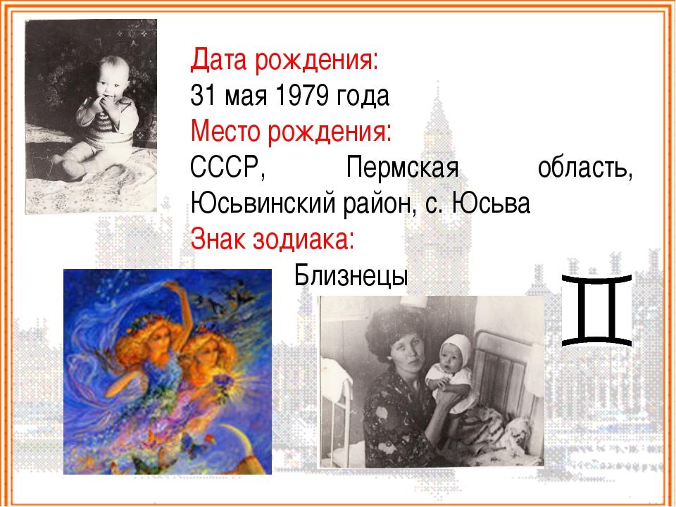 Дата рождения: 31 мая 1979 года Место рождения: СССР, Пермская область, Юсьви...