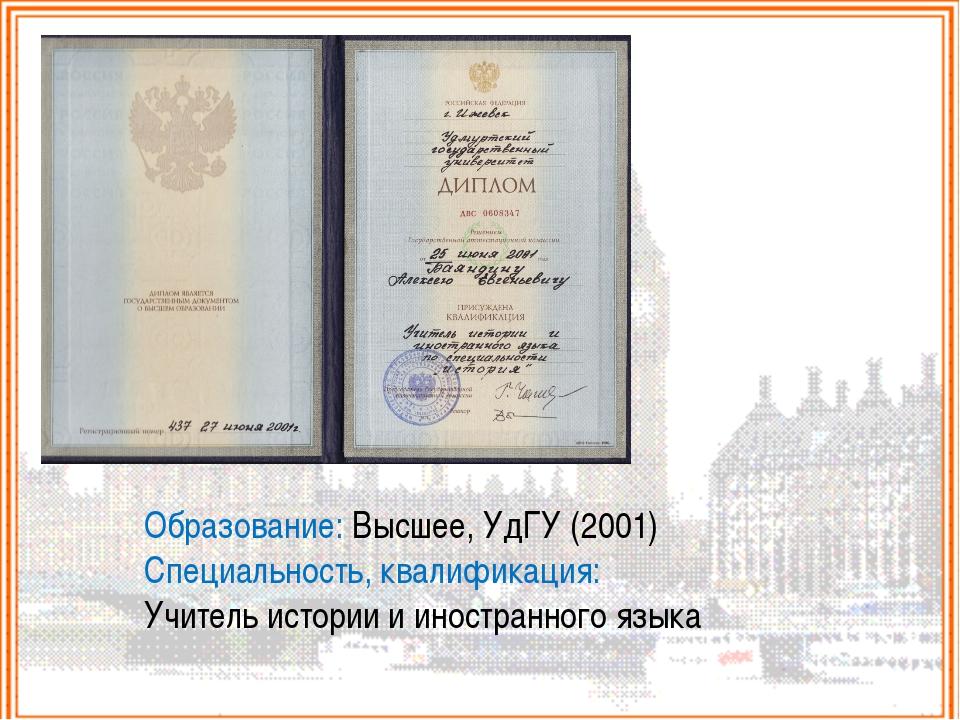 Образование: Высшее, УдГУ (2001) Специальность, квалификация: Учитель истории...