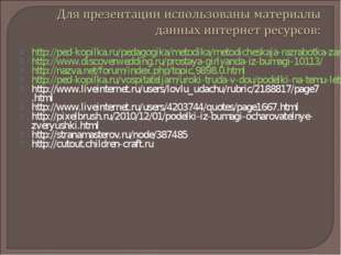 http://ped-kopilka.ru/pedagogika/metodika/metodicheskaja-razrabotka-zanjatija