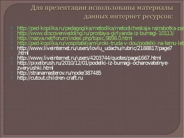 http://ped-kopilka.ru/pedagogika/metodika/metodicheskaja-razrabotka-zanjatija...