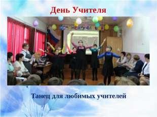 День Учителя Танец для любимых учителей