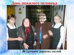 День пожилого человека Встречаем дорогих гостей
