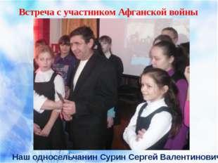 Встреча с участником Афганской войны Наш односельчанин Сурин Сергей Валентино