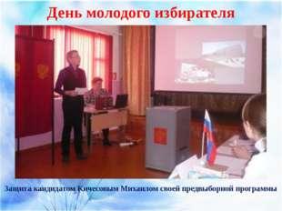День молодого избирателя Защита кандидатом Кичесовым Михаилом своей предвыбор