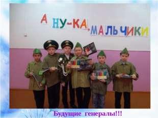 Будущие генералы!!!