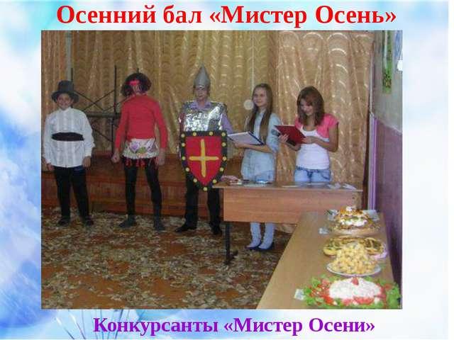 Осенний бал «Мистер Осень» Конкурсанты «Мистер Осени»