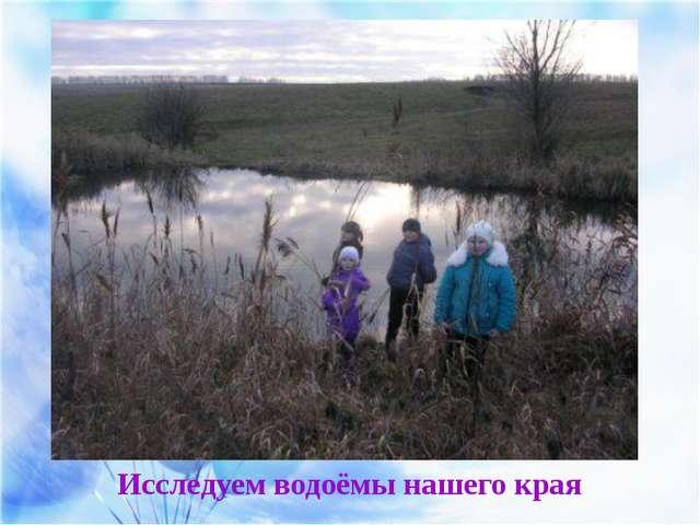 Исследуем водоёмы нашего края