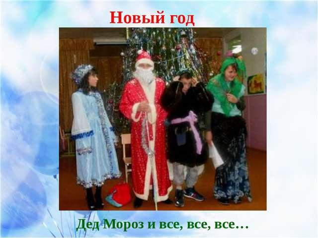 Новый год Дед Мороз и все, все, все…