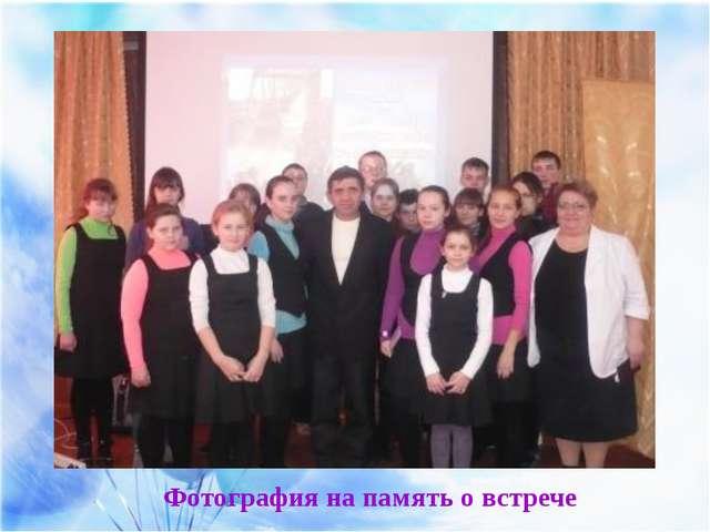 Фотография на память о встрече