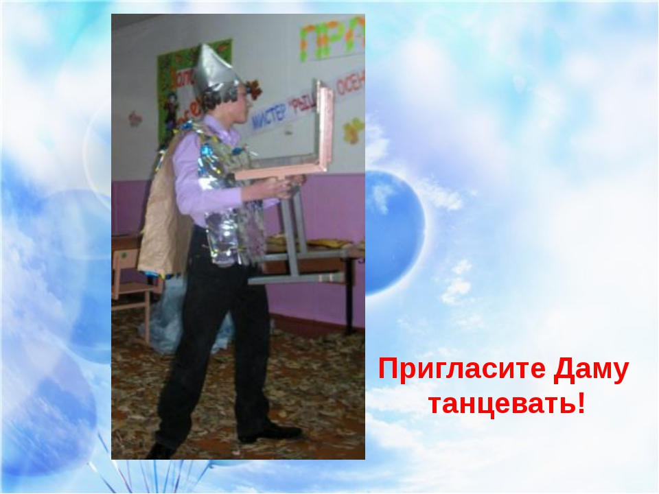 Пригласите Даму танцевать!