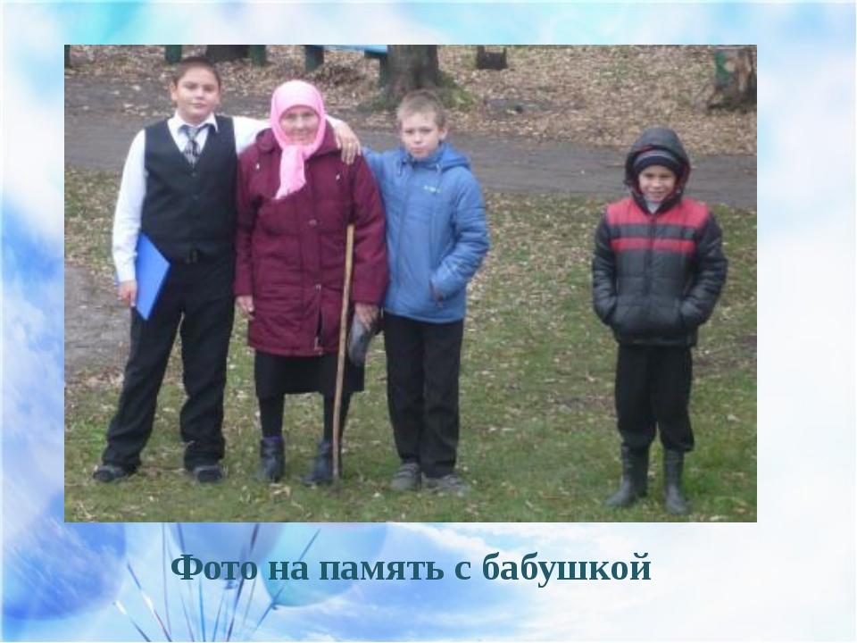 Фото на память с бабушкой