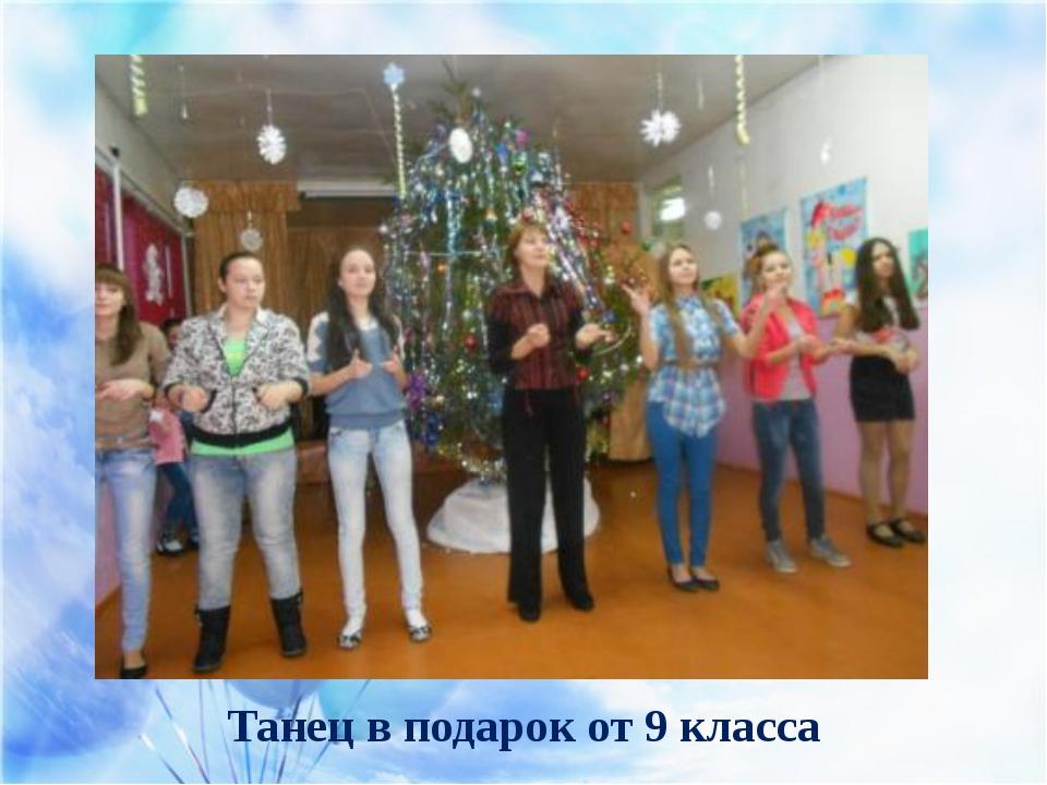 Танец в подарок от 9 класса