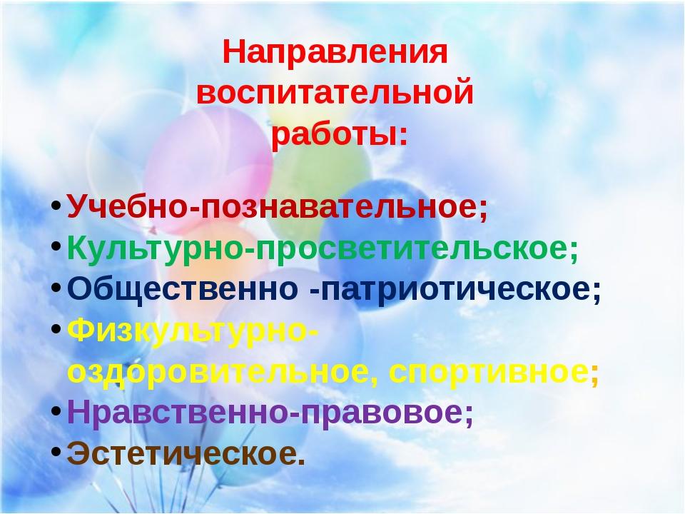 Направления воспитательной работы: Учебно-познавательное; Культурно-просветит...