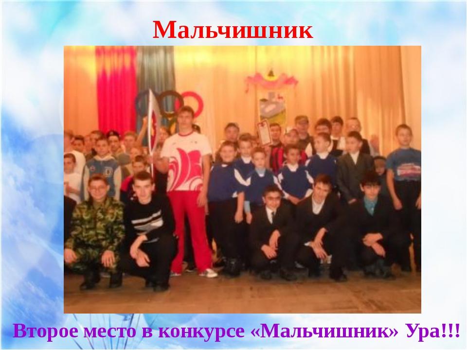 Мальчишник Второе место в конкурсе «Мальчишник» Ура!!!