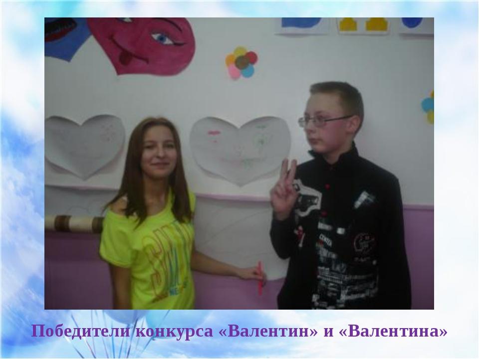 Победители конкурса «Валентин» и «Валентина»