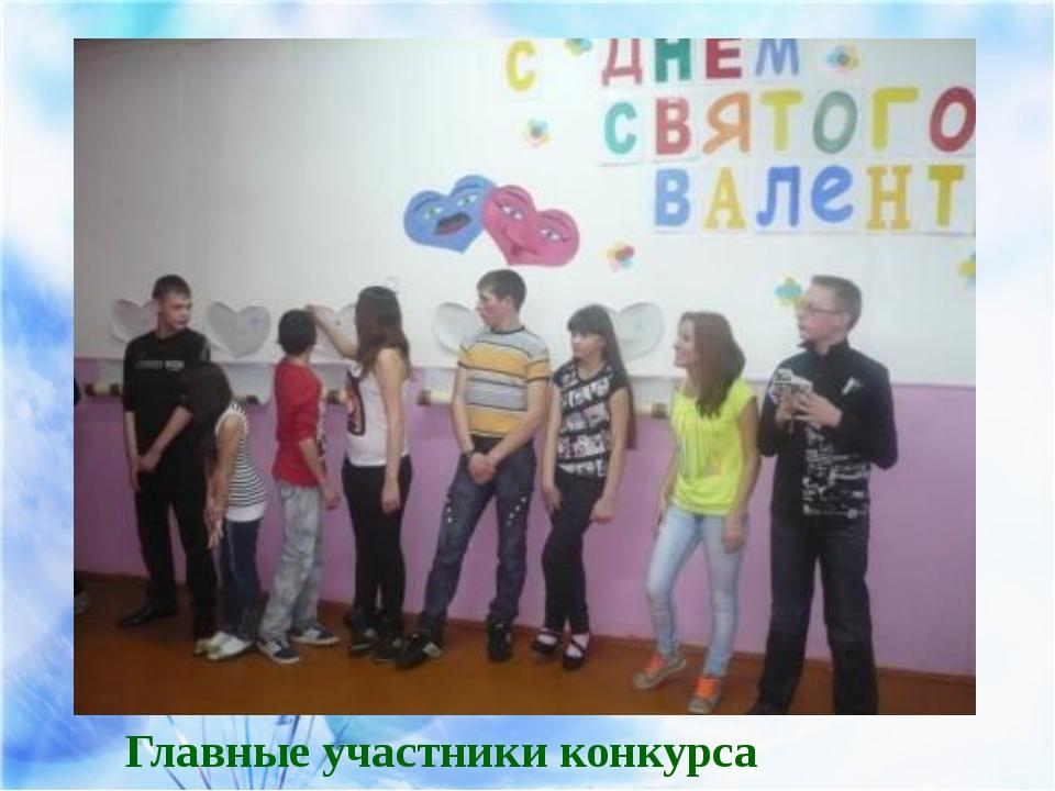Главные участники конкурса