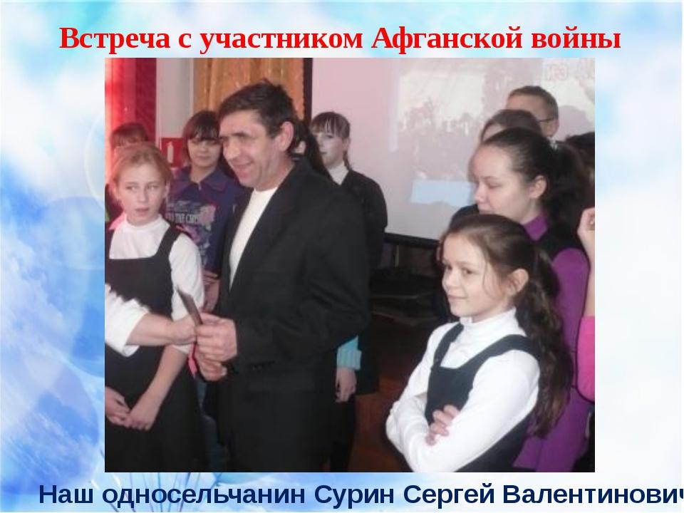 Встреча с участником Афганской войны Наш односельчанин Сурин Сергей Валентино...