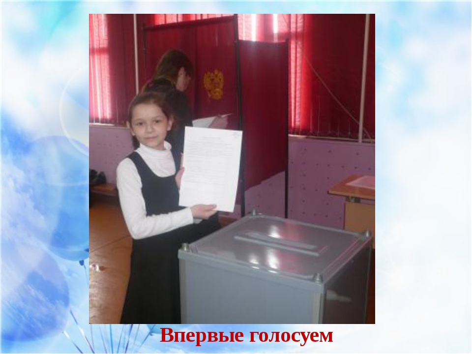Впервые голосуем
