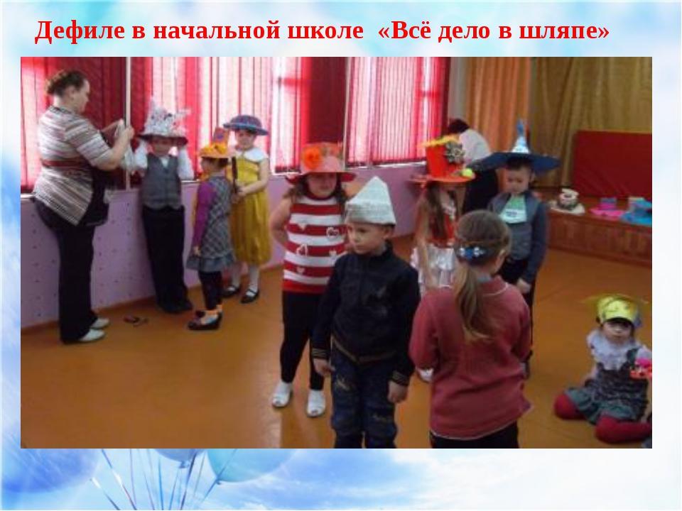 Дефиле в начальной школе «Всё дело в шляпе»