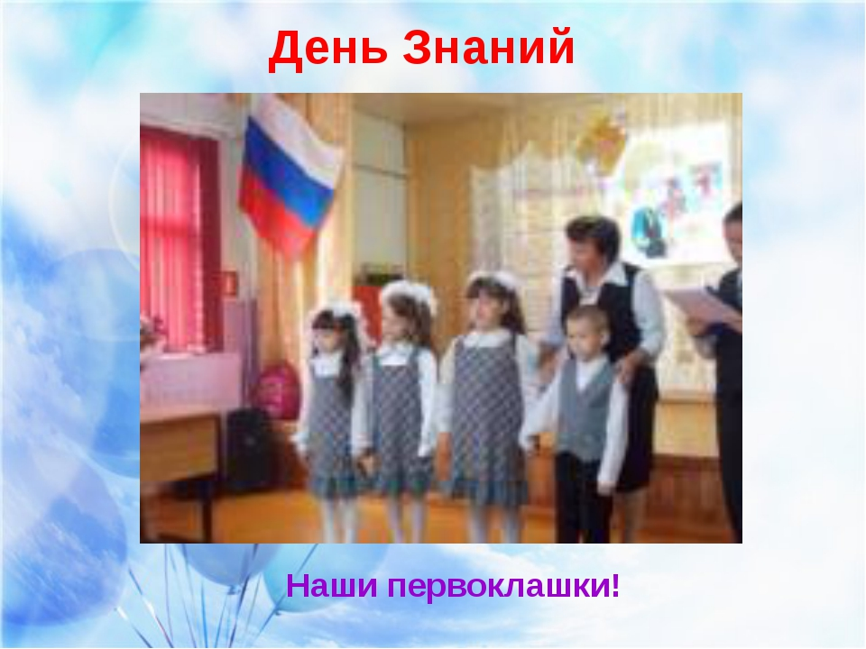 День Знаний Наши первоклашки!