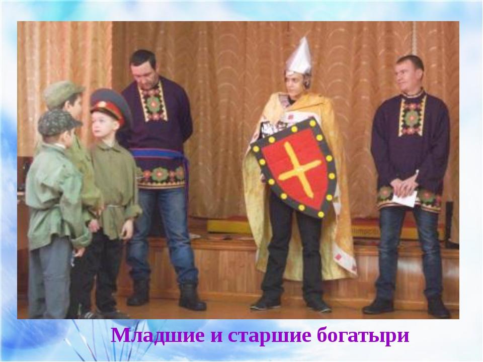 Младшие и старшие богатыри
