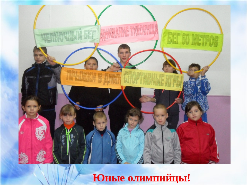 Юные олимпийцы!