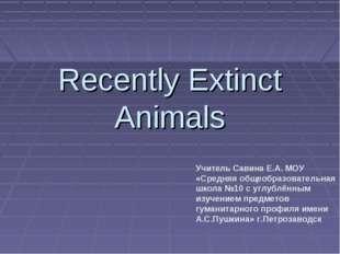 Recently Extinct Animals Учитель Савина Е.А. МОУ «Средняя общеобразовательная