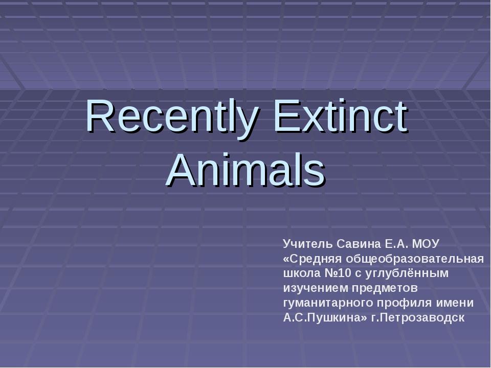 Recently Extinct Animals Учитель Савина Е.А. МОУ «Средняя общеобразовательная...